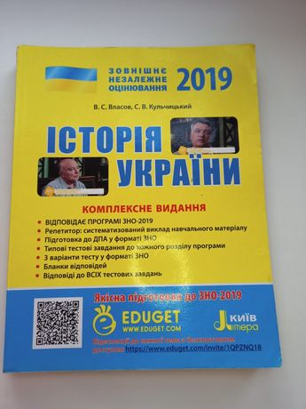 Книги подготовка к ЗНО (История Украины и Математика) за 2019