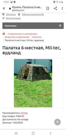 Продам новую 6-местную,немецкую палатку.