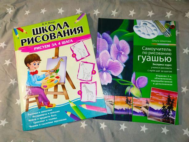 Обучающие книги для юного художника! Учимся рисовать!