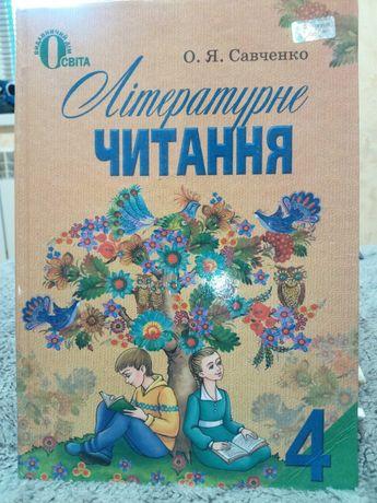 Літературне читання 4 Савченко