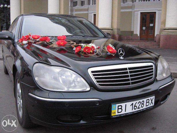 Авто на свадьбу, прокат свадебных машин, Mercedes S-класса 300 грн/час