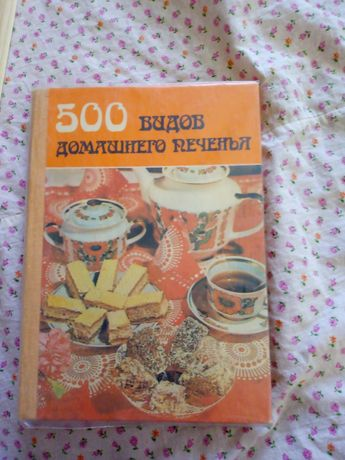 500 видов домашнего печенья!!!