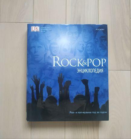 Rock pop энциклопедия рок поп крэмптон риз dk росмэн