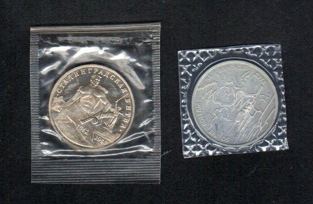 3 рубля 1993 год набор монет