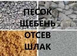 Песок, шлак, шлакоблок, полублок, щебень. Доставка. Вывоз мусора.