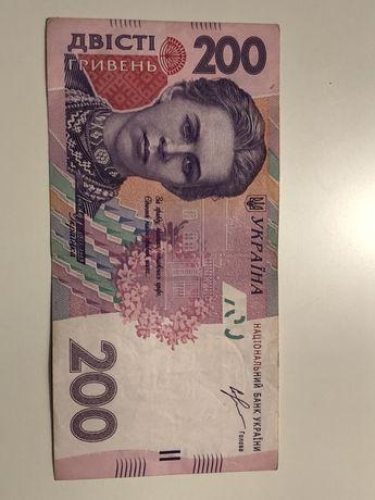200 грн номер ПЗ 4444444 2013 год