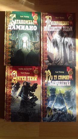 Фантастика для детей . Серия 4 книги .