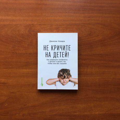 Книга Д Новара Не кричите на детей Воспитание