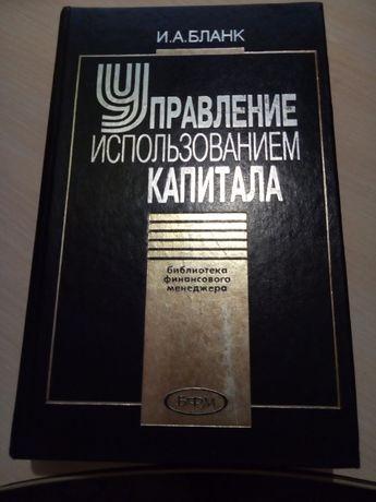 """Учебник """"Управление формированием капитала"""" Бланк И.А."""