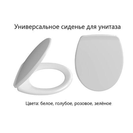 Сиденье для унитаза универсальное (4 цвета) утолщенный пластик