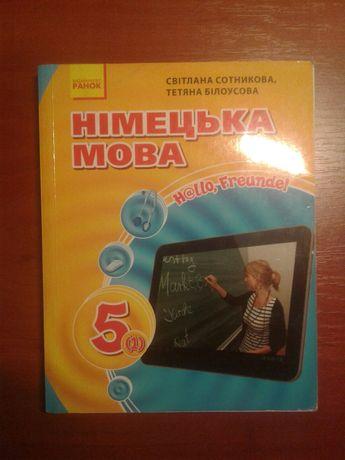Німецька мова 5 клас Сотнікава