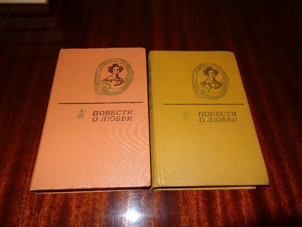 Повести о любви 2 тома, цена за 2.
