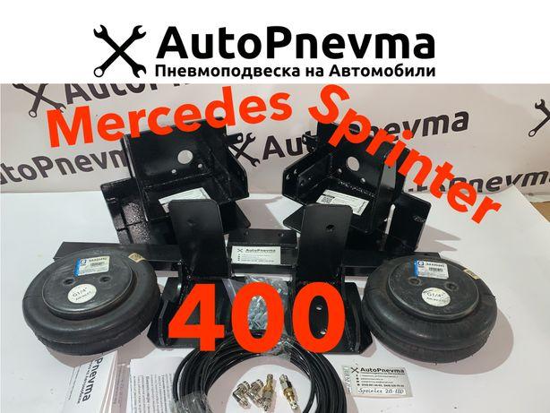 Пневмоподвеска Mercedes Sprinter 400 (спарка)