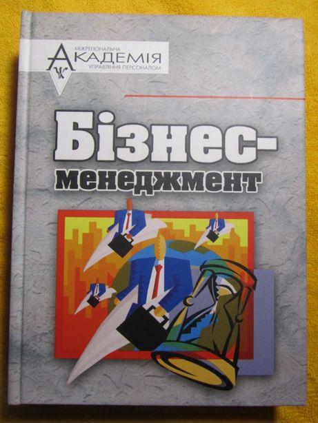 """""""Бінес менеджмент"""" - Федулова."""