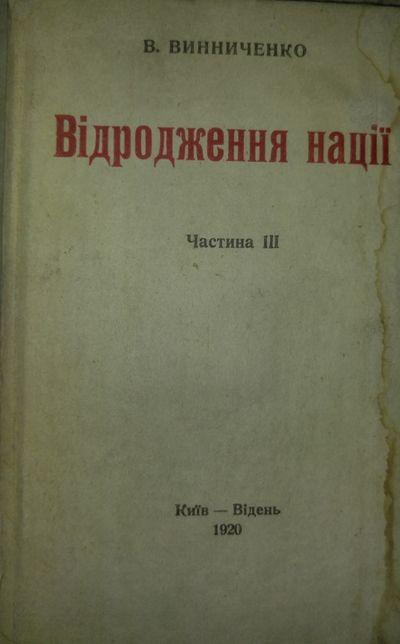 Вінниченко. Відродження нації
