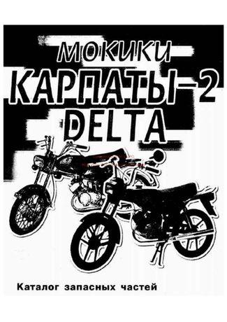 Katalog części Motorower Karpaty-2 Delta