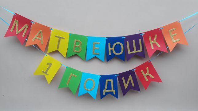 Гирлянда из бумажных флажков декор на день рождение