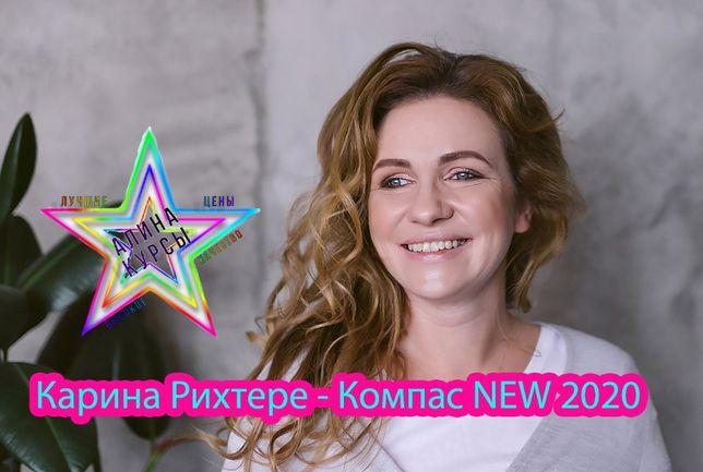 Карина Рихтере - Компас NEW 2020