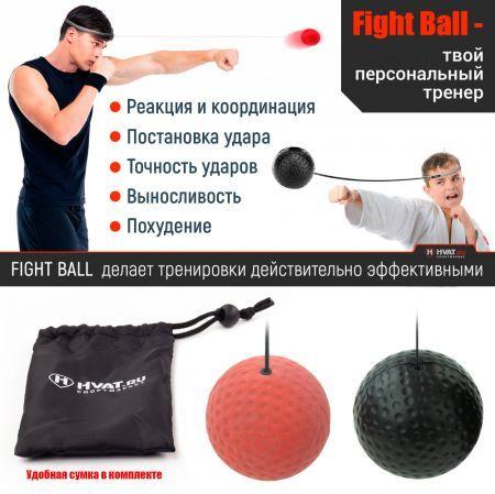 Тренажер Fight Ball, Файт Бол, боксерский тренажер, тренажер для удара