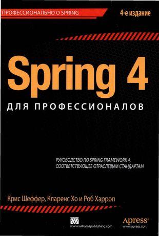Книга: Spring 4 для профессионалов
