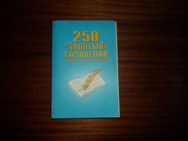 250 Золотых сочинений школьникам и абитуриентам