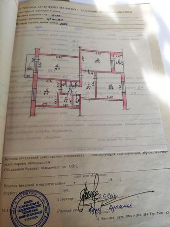 Трехкомнатная квартира, с. Липковатовка, Харьковская область