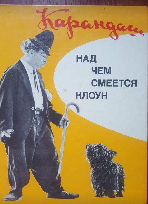 Над чем смеется клоун Карандаш Львов - изображение 1