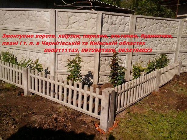 Самый дешёвый забор это бетонный забор (еврозабор)