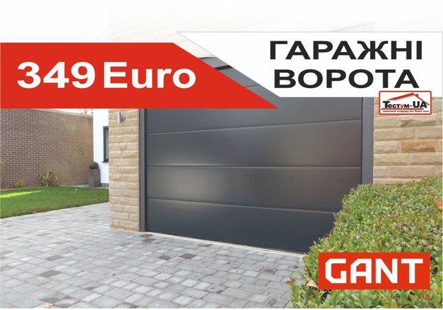 Акція! Гаражні (гаражные) ворота GANT (Чехія) 2031х1801! Перечин