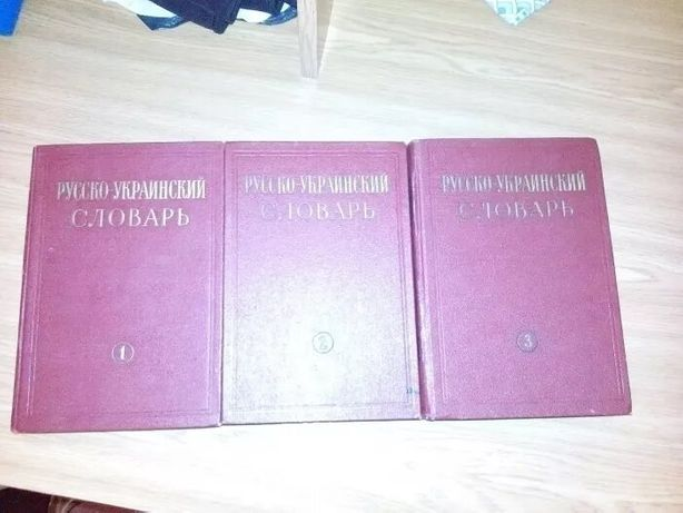 Русско-украинский словарь, 3 тома, 1970 год