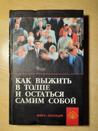 Гладышев С.А. Как выжить в толпе и остаться самим собой