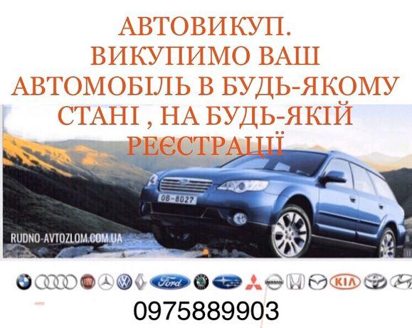 Автовикуп любого авто