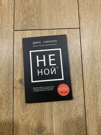 Книга| Джен Синсеро| Не ной|Ни сы|Не тупи|Ни зя|Люби|Камал Равикант