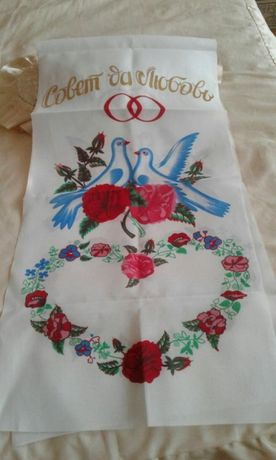 Обрядное полотенце (рушник свадебный)