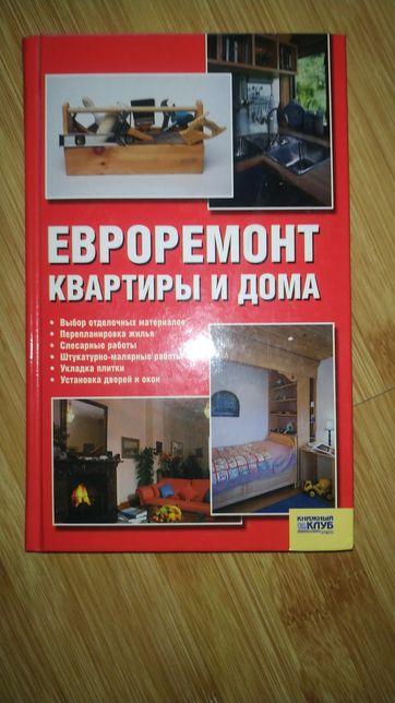 Продам книгу Евроремонт квартиры и дома