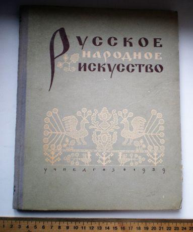 Книга Русское народное искусство, 1959г.