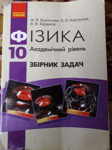 Фізика 10 кл