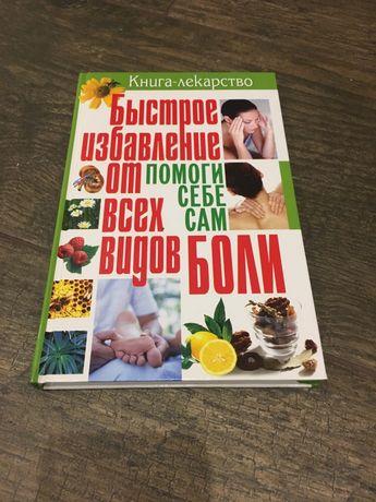 Медицина. «Быстрое избавление от всех видов боли» Аксёнов Александр