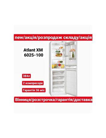 NEW!!! холодильник ATLANT ХМ 6025-100 з гарантією,є розстрочка