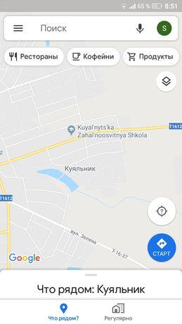 Продам участок с Куяльник Подольский р-н Одесская обл