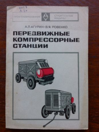 Передвижные компрессорные станции. А.П.Гурин, В.Я.Ровенко 1975г.