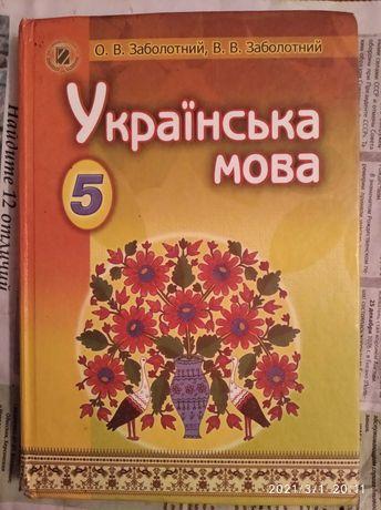 Школьные книги 5 клас Б/у