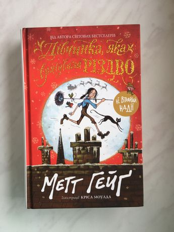 книга «Дівчинка,яка врятувала Різдво