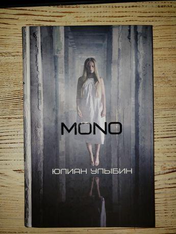 Книга Mono Юлиан Улыбин / Книжка Моно Юліан Улибін