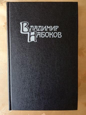 Владимир Набоков 4-х томах