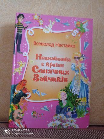"""Дитяча книга """"Незнайомка з країни сонячних зайчиків"""""""