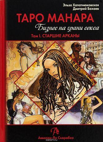 Таро Манара. Бизнес на грани секса - 2 тома