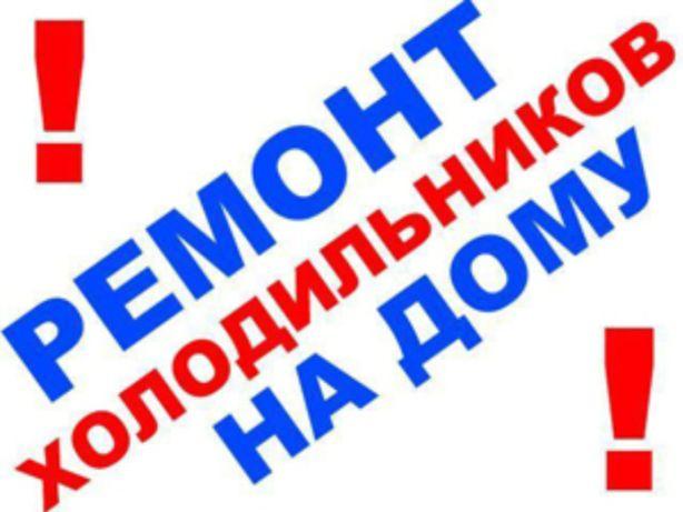 Ремонт холодильников.Срочный выезд.Все районы Одессы.