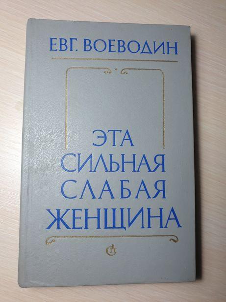Книга Воеводин Е.