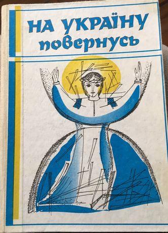 Книжка на Україну повернусь.